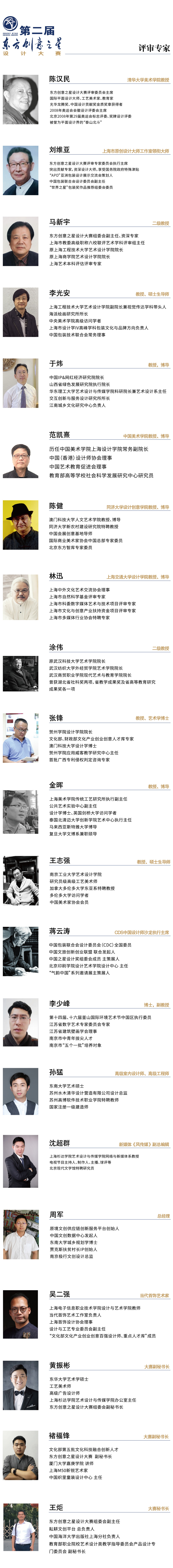 第二届 新闻发布专家简介 调整 -01.jpg