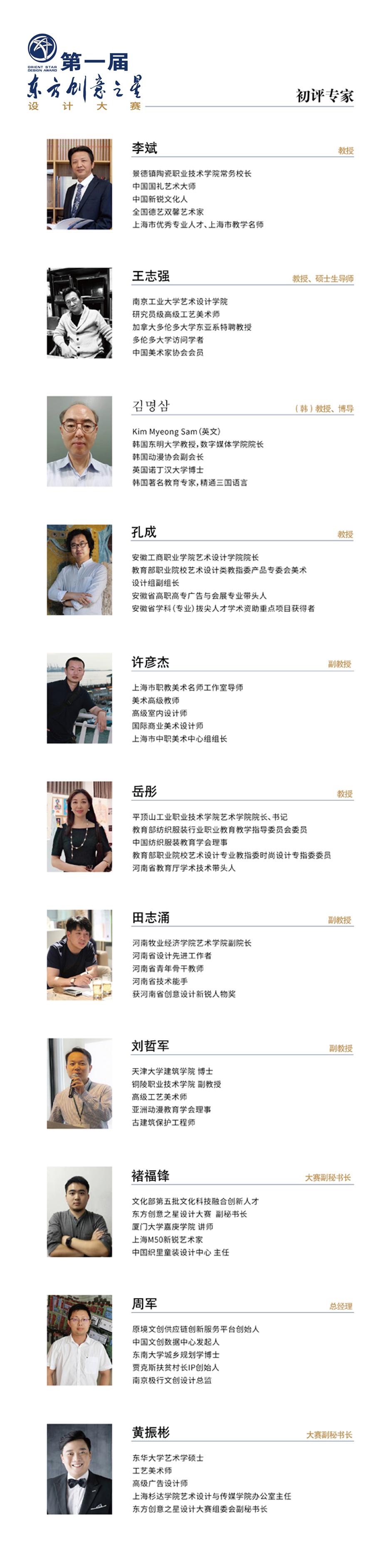 小像素 新闻发布专家简介 合并 -初评.jpg