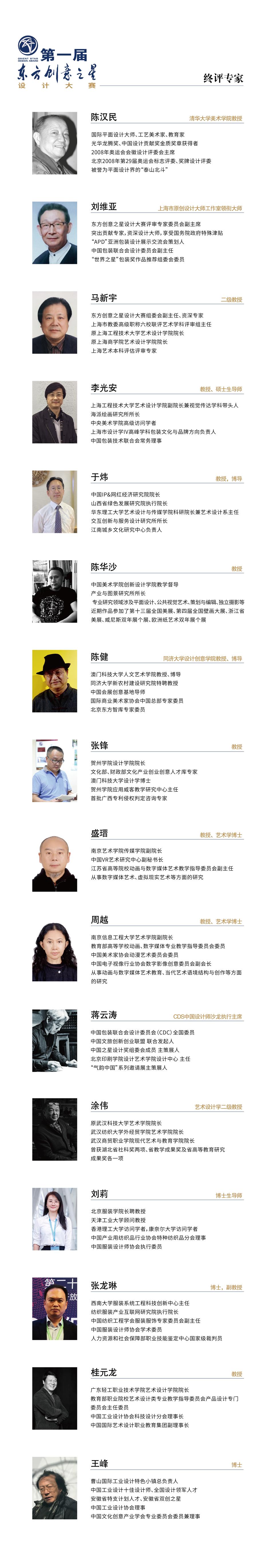 小像素 新闻发布专家简介 合并 -终评.jpg