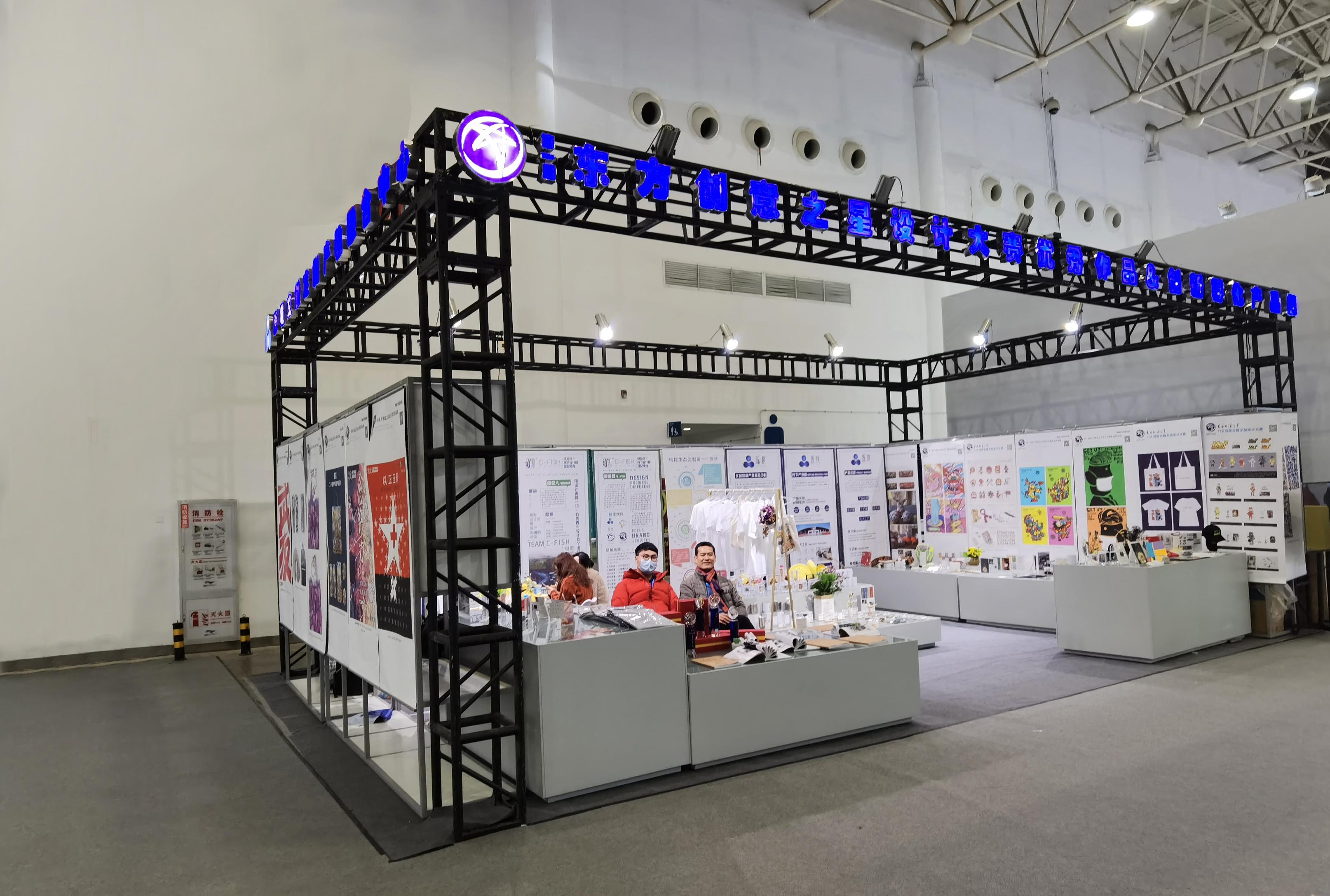 7.大赛优秀孵化作品参展第四届国际工业设计博览会.jpg